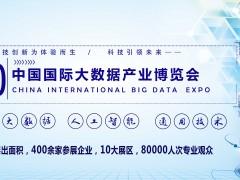 数博会--2020中国国际大数据产业博览会