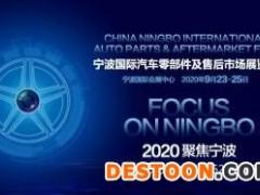 2020中国宁波国际汽车零部件及售后市场展览会