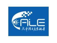2020第十五届汽车灯具产业发展技术论坛暨第六届上海国际汽车灯具展览会(ALE)