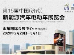 2020第15届中国(济南)新能源汽车电动车展览会