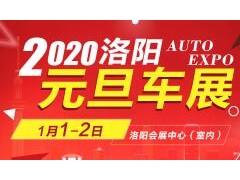 2020洛阳元旦车展