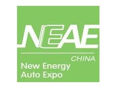 2020第七届中国(南京)国际节能与新能源汽车展览会