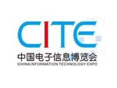 2020第八届中国电子信息博览会