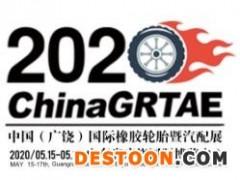 2020第十一届中国(广饶)国际橡胶轮胎暨汽车配件展览会