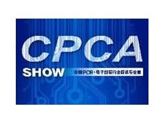 2020第二十九届中国国际电子电路展览会