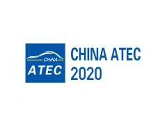 2020第十届中国汽车技术展览会