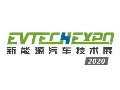 2020第十四届上海国际新能源汽车技术展览会