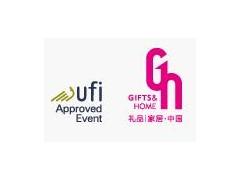 2020年第二十八届中国(深圳)国际礼品及家居用品展览会暨移动电子展