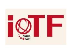 2020中国厦门国际物联网博览会