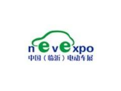 2020第18届中国(临沂)新能源汽车、 电动车及零部件展览会
