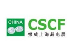 2020第十一届上海国际超级电容器产业展览会