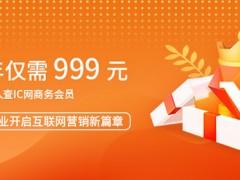 999元/年商务会员 即刻加入查IC网