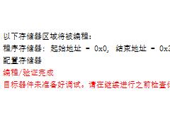 """microchip dsPIC33 IC3D仿真,""""目标器件未准备好调试""""问题"""