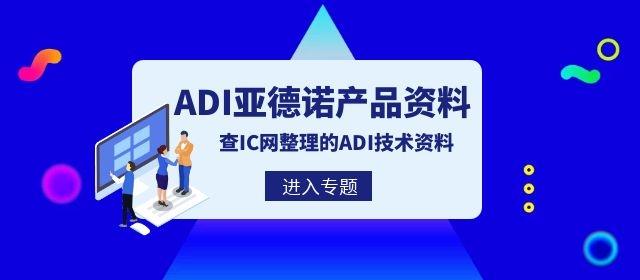ADI亚德诺相关产品介绍