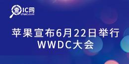 苹果宣布6月22日举行WWDC大会:iOS 14来了、还将有新硬件