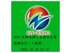 2020亚洲电源工业展览会暨高端论坛(上海展)