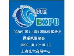 2020第十届中国(上海)国际传感器与微系统展览会