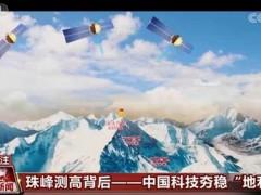 珠峰测高背后 中国自主研发科技产品挑起大梁