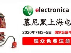 2020electronica China慕尼黑上海电子展