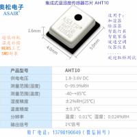 AHT10集成式温湿度传感器,贴片封装的温湿度传感器