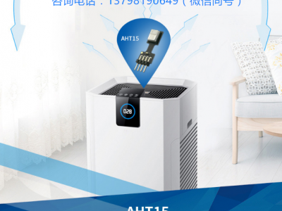 AHT15集成式温湿度传感器-插销式/防