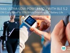 Maxim Integrated发布超低功耗、带BLE 5.2的双核微控制器,将IoT应用的BOM成本降低33%