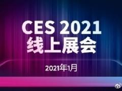 重磅!CES 2021线下展会宣布取消 将全面在线上举办