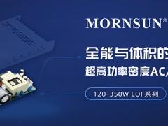 全能与体积的较量:超高功率密度AC/DC电源 - 120-350W LOF系