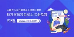 IC全包网推广会员每人奖励10元