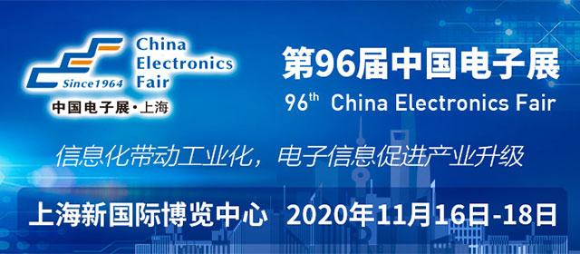 第96届中国电子展