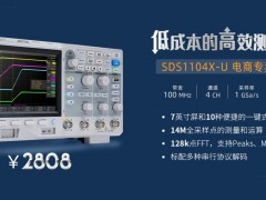 鼎阳科技发布SDS1104X-U超级荧光示波器