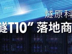"""燧原科技宣布""""云燧T10""""落地商用"""