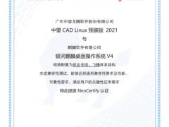 麒麟软件与中望CAD完成兼容互认证