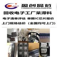 TPA3118D2DAPR 收购芯片 回收电子呆料 收购IC