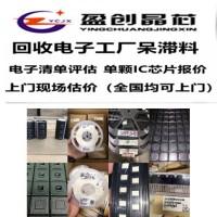 88E1512-A0-NNP2I000收购芯片回收电子呆料