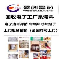 MBR0540T1G收购芯片 回收电子呆料 收购IC