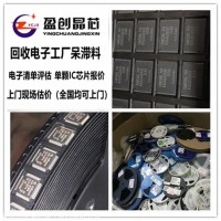 AD8606ARMZ回收IC 芯片 回收电子呆料 收购IC