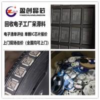 RFX2401C现货并回收IC 芯片 回收库存整单呆料