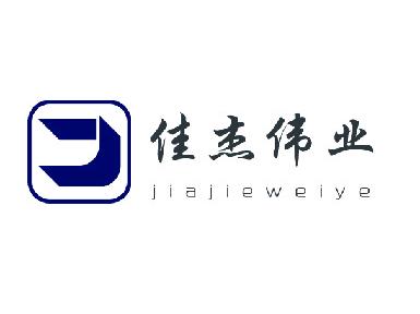 深圳市佳杰伟业科技有限公司