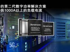 瑞萨电子推出面向物联网基础设施系统的第二代多相数字控制器和智能功率级单元模块(SPS)