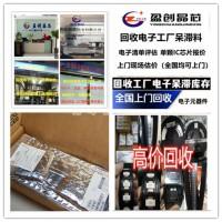 AD620BRZ现货并回收IC 收购连接器 回收电子呆料