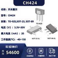 小电流锁存型开关霍尔-CH424