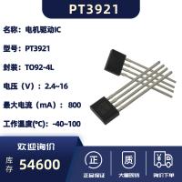 单线圈霍尔驱动集成电路-PT3921