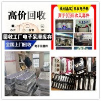 MT41K512M16HA-125现货并回收IC 收购芯片