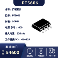 600V半桥驱动集成电路-PT5606