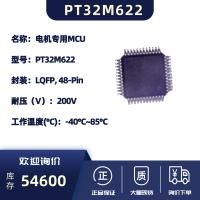 32位MO电机专用MCU-PT32M622
