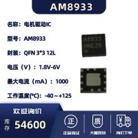 三相无传感器风扇电机驱动器AM8933