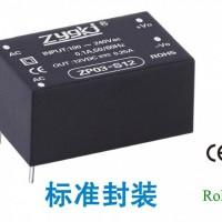 电源模块ZP03-S12