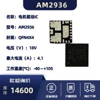 高度集成单相全波高压桥AM2936