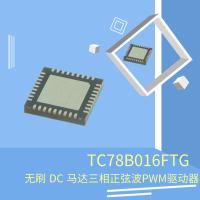 无刷DC马达三相正弦波PWM驱动器-TC78B016FTG